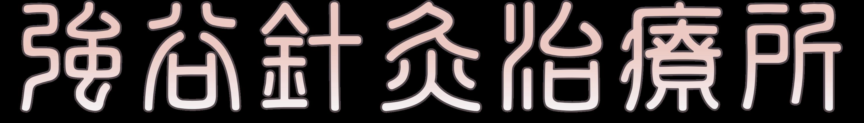 – 秩父っ子 – 甘党鍼灸師の呟き