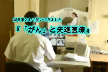 『「がん」と先進医療』